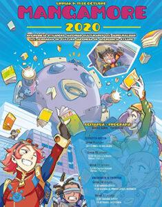 Ichiban. Cartel Mangamore 2020